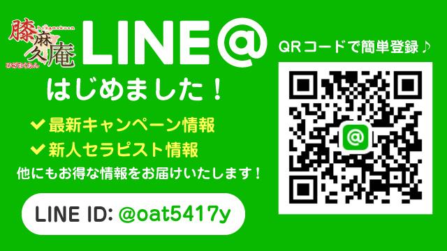 膝麻久庵(ひざまくあん)のLINE@への登録はこちら
