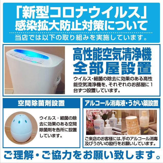松山市和風アロマエステ・メンズエステ「膝麻久庵(ひざまくあん)」では新型コロナウィルス感染拡大防止対策を取り組んでおります。